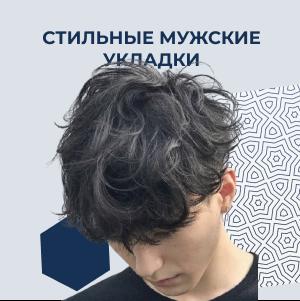 Статья о стильных мужских укладках от руководителя образовательного направления Roots men's cut Владислава Андриевского