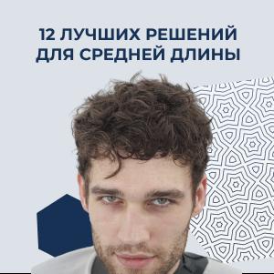 Модные причёски для мужчин: 12 лучших решений для средней длины от мастера Roots men's cut Владислава Андриевского